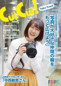 CuiCui 創刊号表紙
